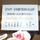☆チェンマイお勧めマッサージ店《チャバマッサージ》☆